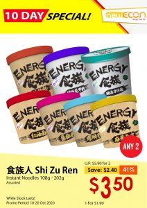 食族人 Shi Zu Ren